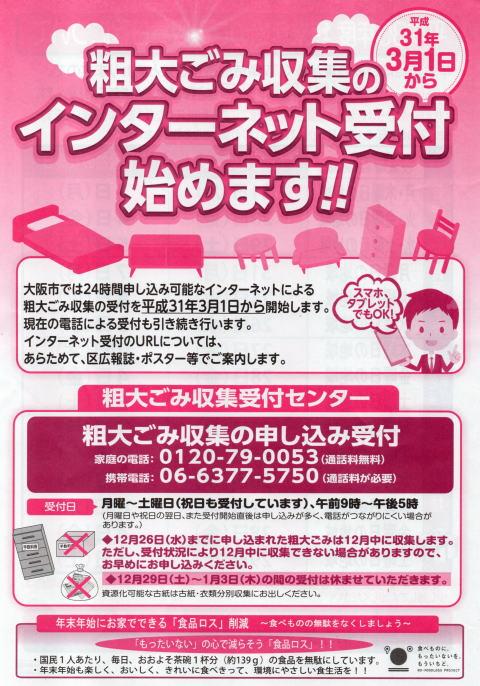 粗大 ごみ 申し込み ネット 大阪 市
